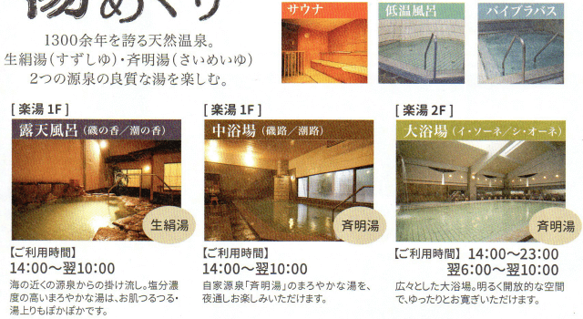 白浜温泉むさし 温泉大浴場パンフレット画像
