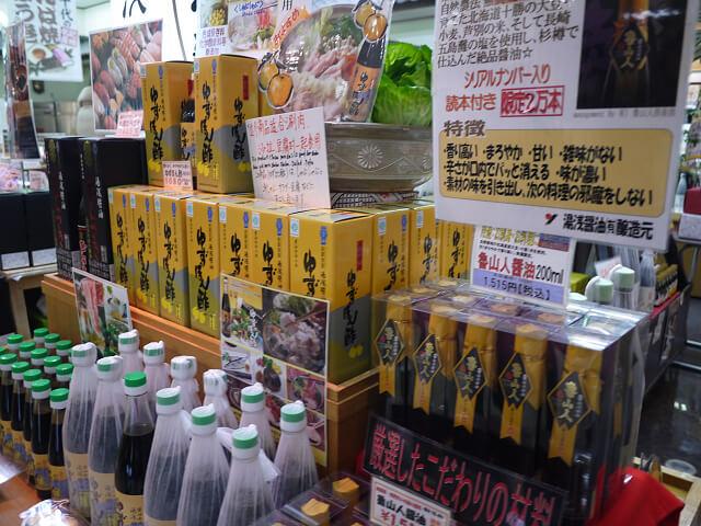 南紀白浜とれとれ市場 柚子ポン酢売り場画像