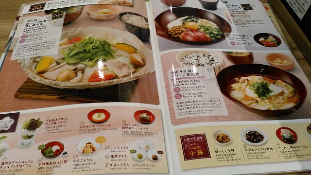 大戸屋 宝塚安倉店 メニュー画像