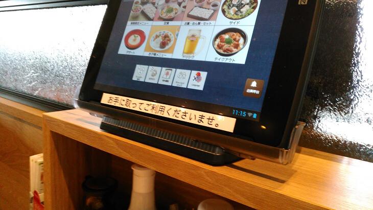 大戸屋 宝塚安倉店 液晶タブレット画像