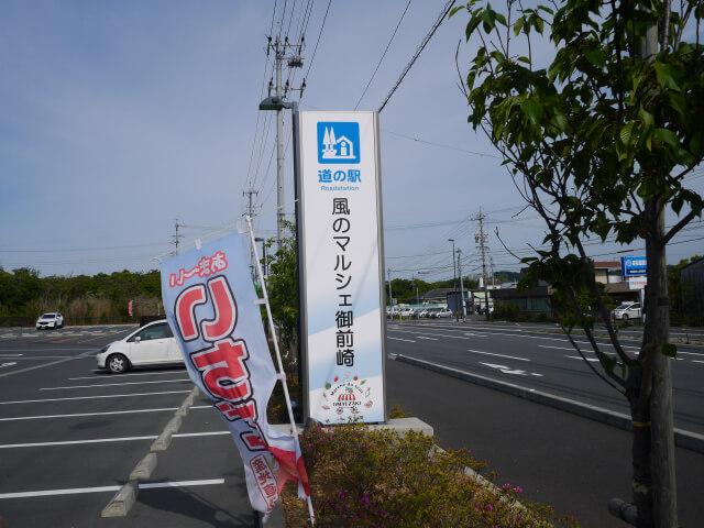 道の駅 風のマルシェ御前崎画像