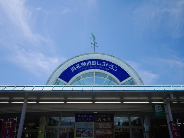 浜名湖サービスエリア 浜名湖近鉄レストラン正面画像