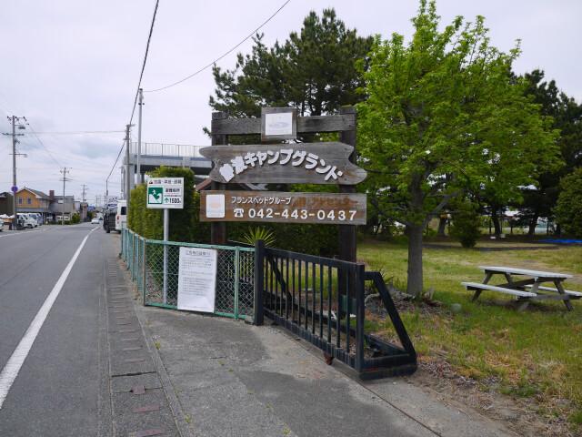 藤波キャンプ場の正面玄関画像