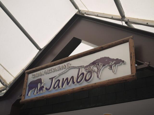 サファリレストランJambo(ジャンボ) 外観画像