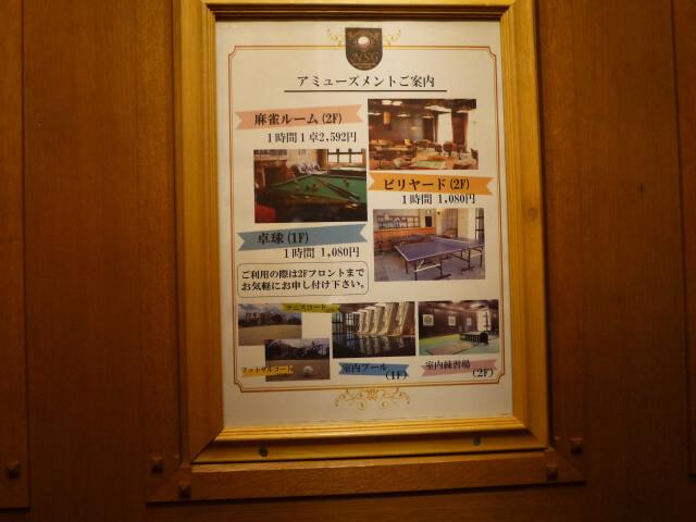 南紀白浜リゾートホテル 施設概要画像