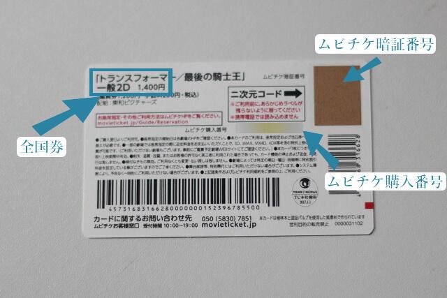 ムビチケカード裏面画像