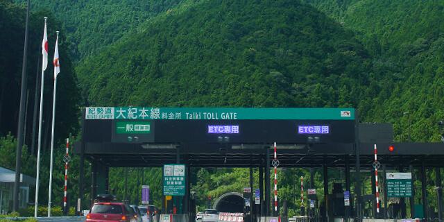 紀勢道トールゲート画像