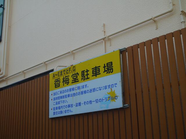 香梅堂の駐車場画像