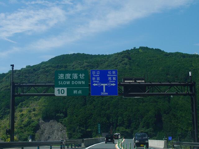 尾鷲熊野道路終点画像