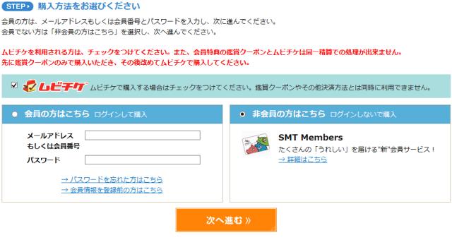 ムビチケカードで座席指定 購入方法選択画面画像