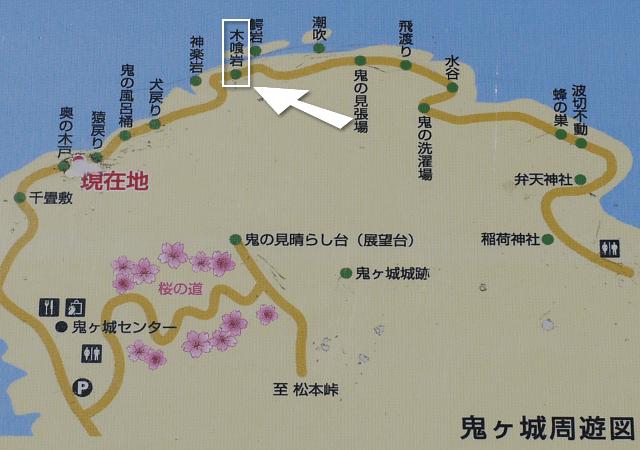鬼ヶ城 周遊図画像