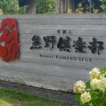 里創人 熊野倶楽部ってどんなところ?