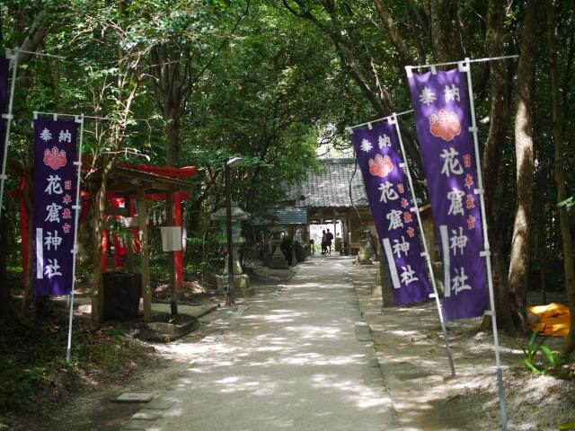 花の巌神社