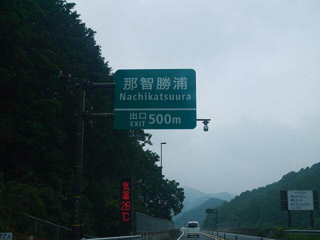 那智勝浦新宮道路画像