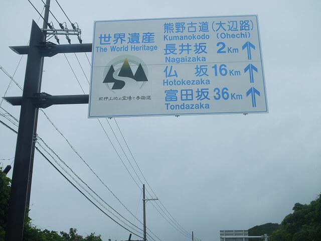 熊野街道沿い 青看画像