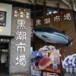 和歌山マリーナシティ 黒潮市場のフードコートで初ランチ。