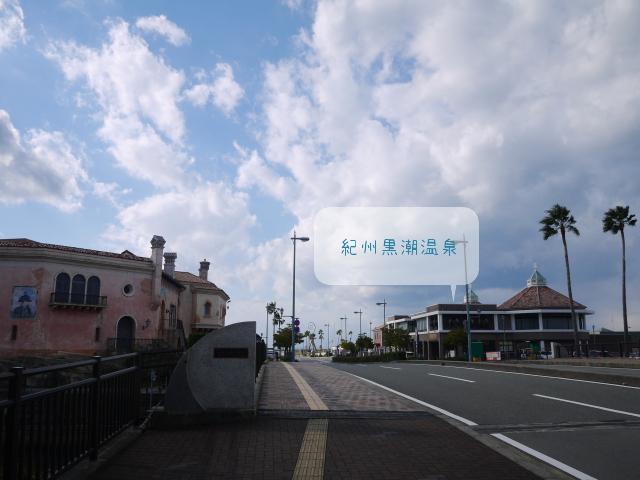 紀州黒潮温泉画像
