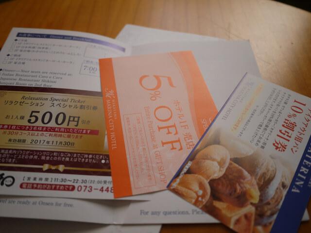 和歌山マリーナシティホテル 割引クーポン画像