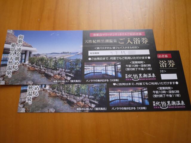 和歌山マリーナシティホテル 紀州黒潮温泉入浴券画像