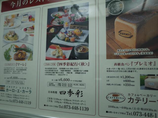 和歌山マリーナシティホテル レストラン案内パネル画像