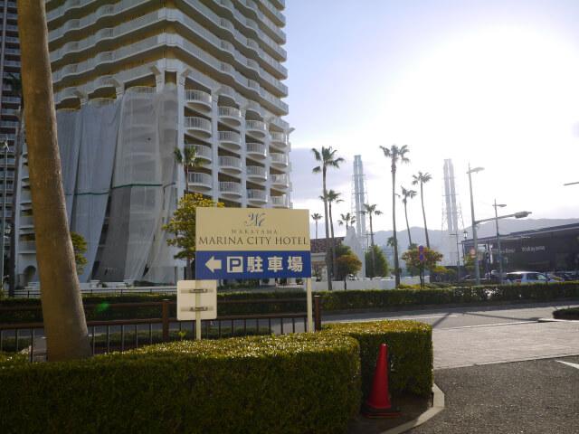 和歌山マリーナシティホテル 駐車場案内画像