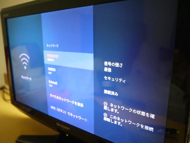 ネットワーク接続設定画面