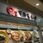 大阪梅田でランチ マルモキッチンのランチタイム。