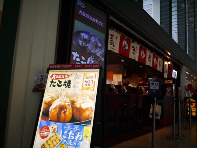 伊丹空港 南ターミナル1階画像