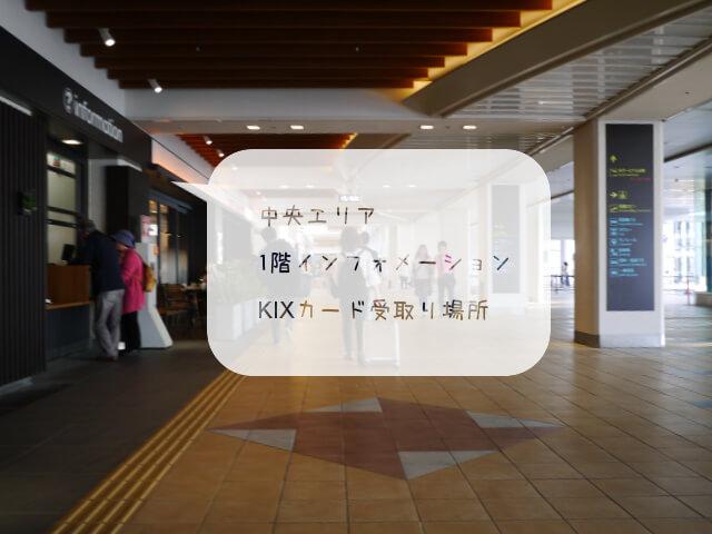 伊丹空港1階中央エリア画像
