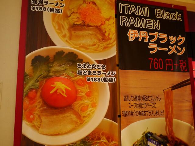伊丹空港 麺や蒼園の看板画像