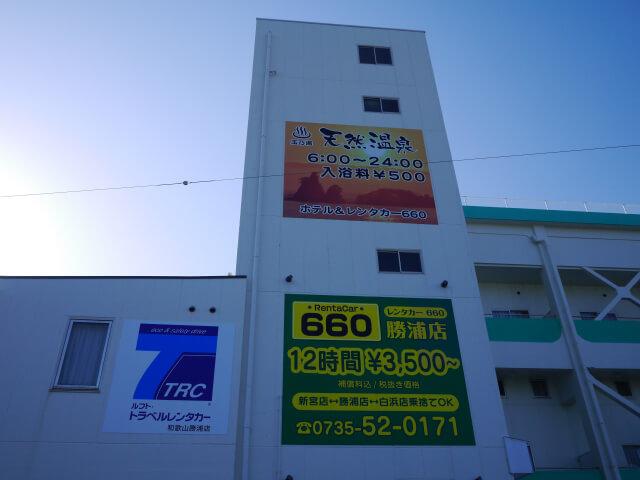 ホテル&レンタカー660 外観画像