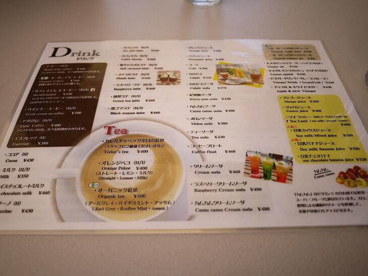Kagerou Cafe(かげろうカフェ) ドリンクメニュー画像