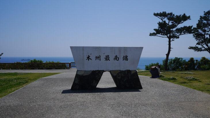 地球丸いを実感 キャンプもできる本州最南端 潮岬。