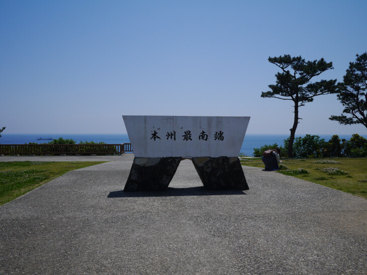 本州最南端潮岬石碑画像