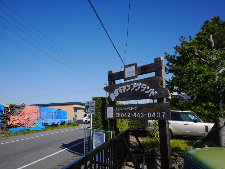 静波キャンプグランド入り口画像