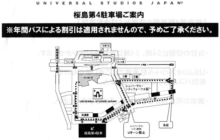 桜島第4駐車場案内図