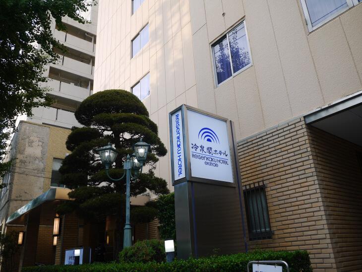 冷泉閣ホテル駅前画像