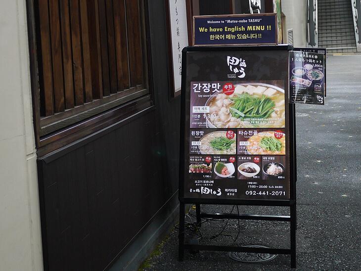 もつ鍋 田しゅう博多店外観画像