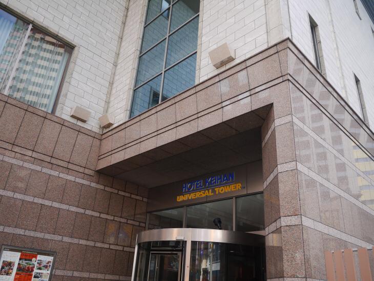 ホテル京阪 ユニバーサル・タワー エントランス画像