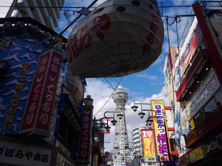 大阪新世界下町画像