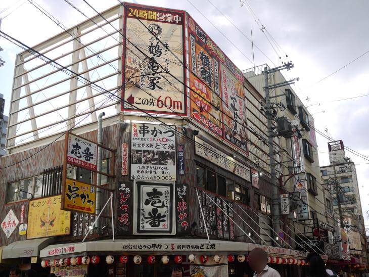 大阪新世界繁華街画像