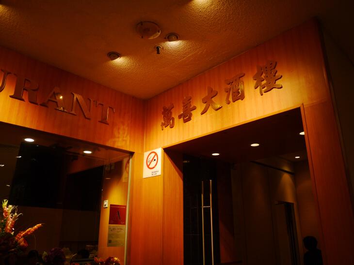 HAPPY JOY RESTAURANT 萬喜大酒樓外観画像
