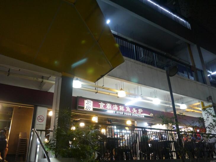 フードジャンクション 厨房 食霸海鮮魚头炉外観画像