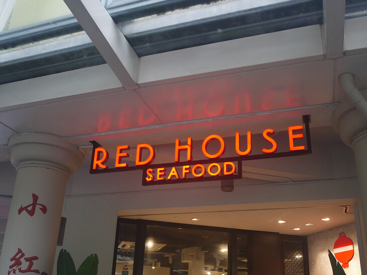 RED HOUSE SEAFOOD外観画像