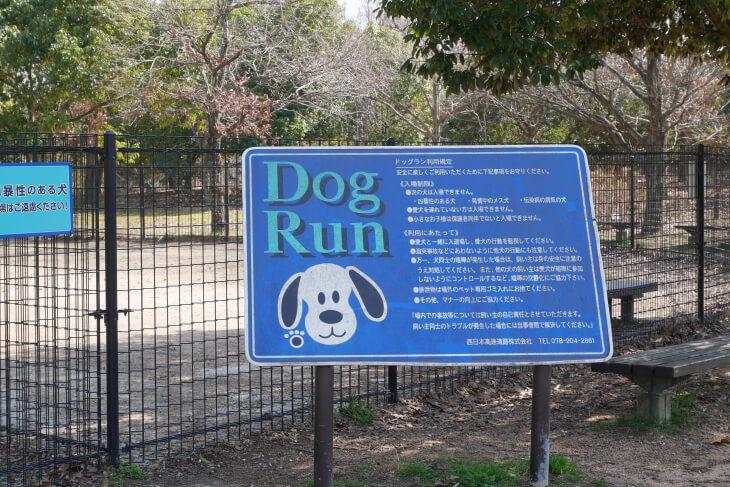 山陽自動車道 三木SA下り線 ドッグラン画像