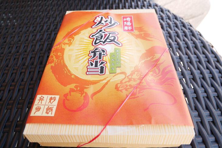 崎陽軒の炒飯(チャーハン)弁当 折詰画像