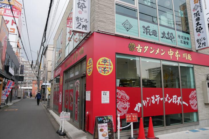 蒙古タンメン中本 川越店外観画像