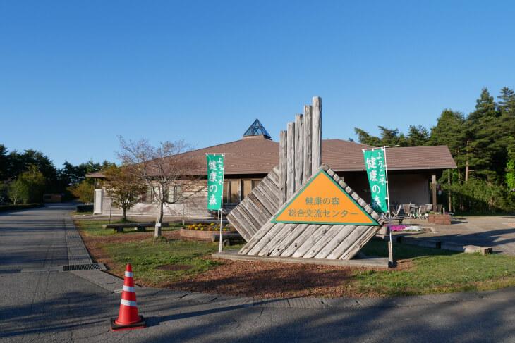 石川県健康の森総合交流センター画像