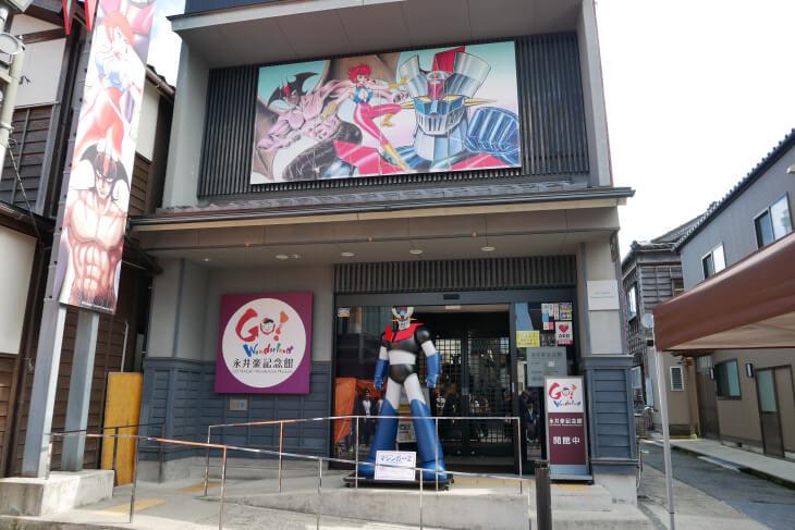 永井豪記念館画像