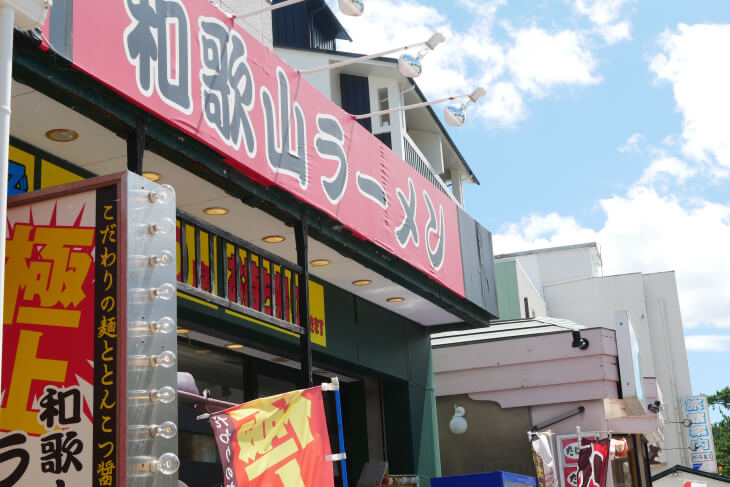 和歌山ラーメンの店「和ん」外観画像